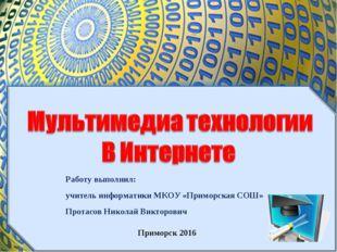 Работу выполнил: учитель информатики МКОУ «Приморская СОШ» Протасов Николай В