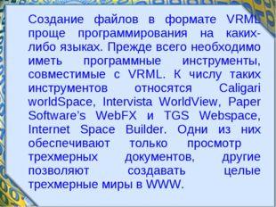 Создание файлов в формате VRML проще программирования на каких-либо языках.