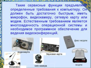 Такие сервисные функции предъявляют определенные требования к компьютеру. Он