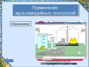 Применение мультимедийных технологий Образование Электронный учебник Мультиме