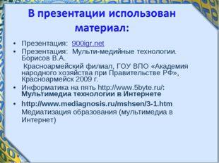 Презентация: 900igr.net Презентация: Мульти-медийные технологии. Борисов В.А.