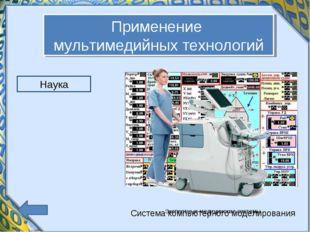Применение мультимедийных технологий Наука Система компьютерного моделировани