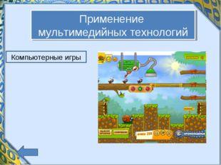 Применение мультимедийных технологий Компьютерные игры