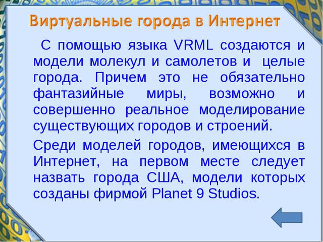 С помощью языка VRML создаются и модели молекул и самолетов и целые города....