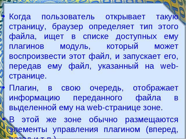 * Когда пользователь открывает такую страницу, браузер определяет тип этого ф...