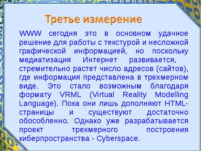 WWW сегодня это в основном удачное решение для работы с текстурой и несложно...