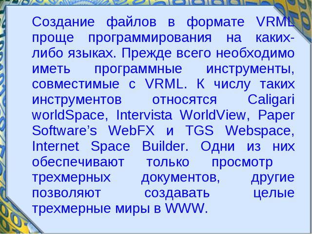 Создание файлов в формате VRML проще программирования на каких-либо языках....
