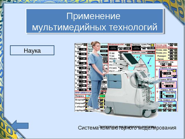Применение мультимедийных технологий Наука Система компьютерного моделировани...