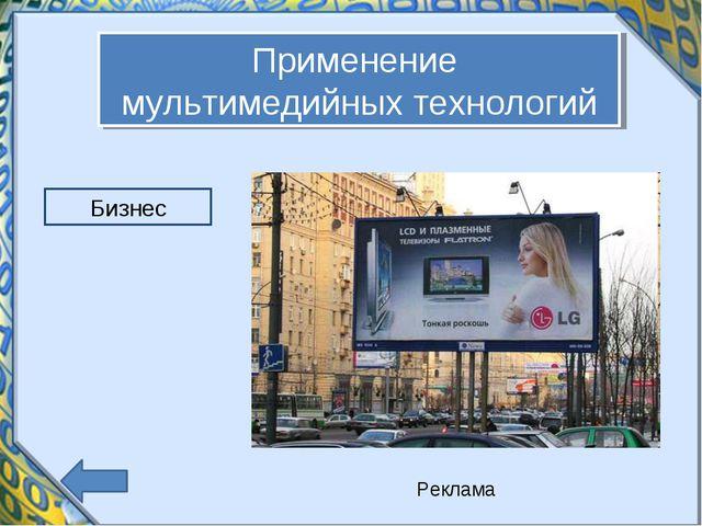 Применение мультимедийных технологий Бизнес Реклама