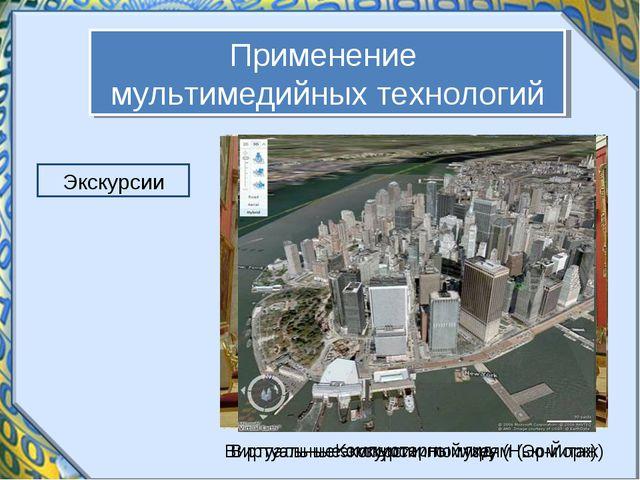 Применение мультимедийных технологий Компьютерный гид Виртуальные экскурсии п...