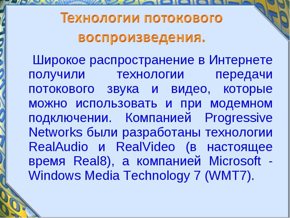 Широкое распространение в Интернете получили технологии передачи потокового...