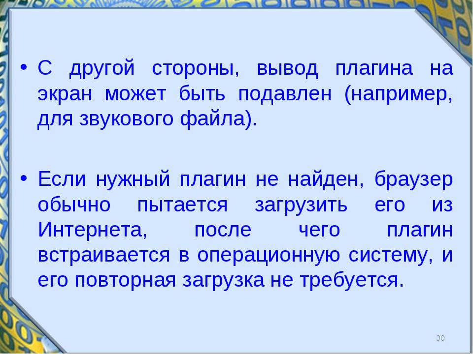 * С другой стороны, вывод плагина на экран может быть подавлен (например, для...