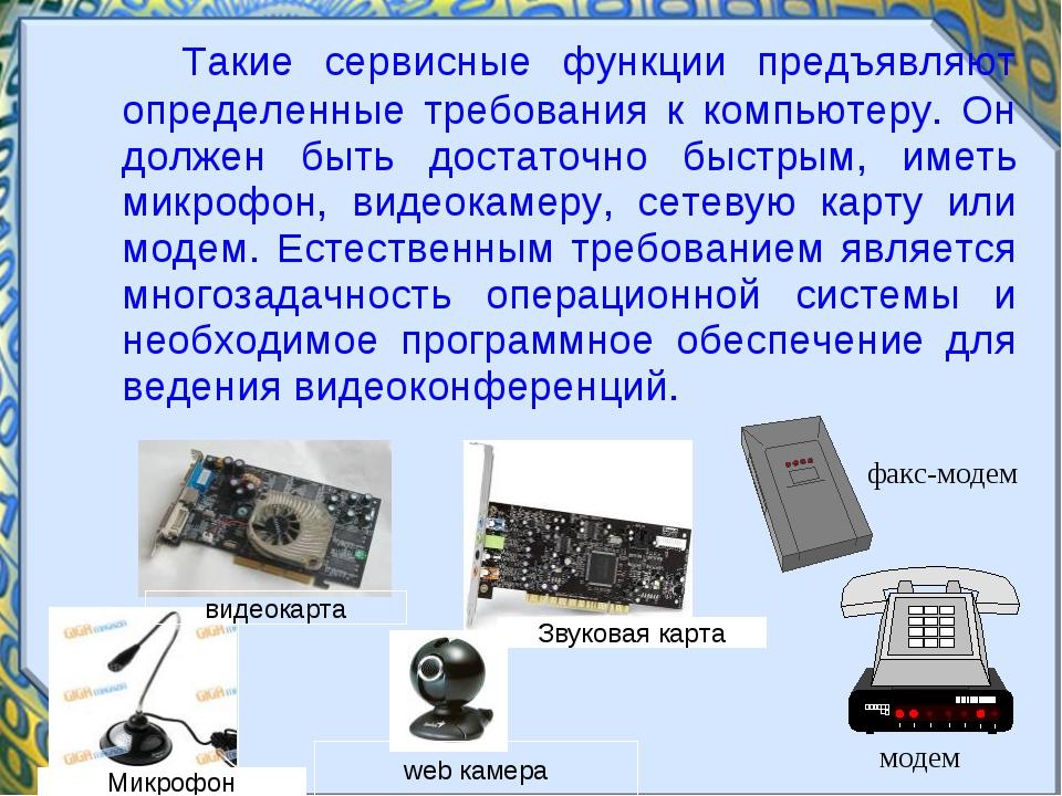 Такие сервисные функции предъявляют определенные требования к компьютеру. Он...