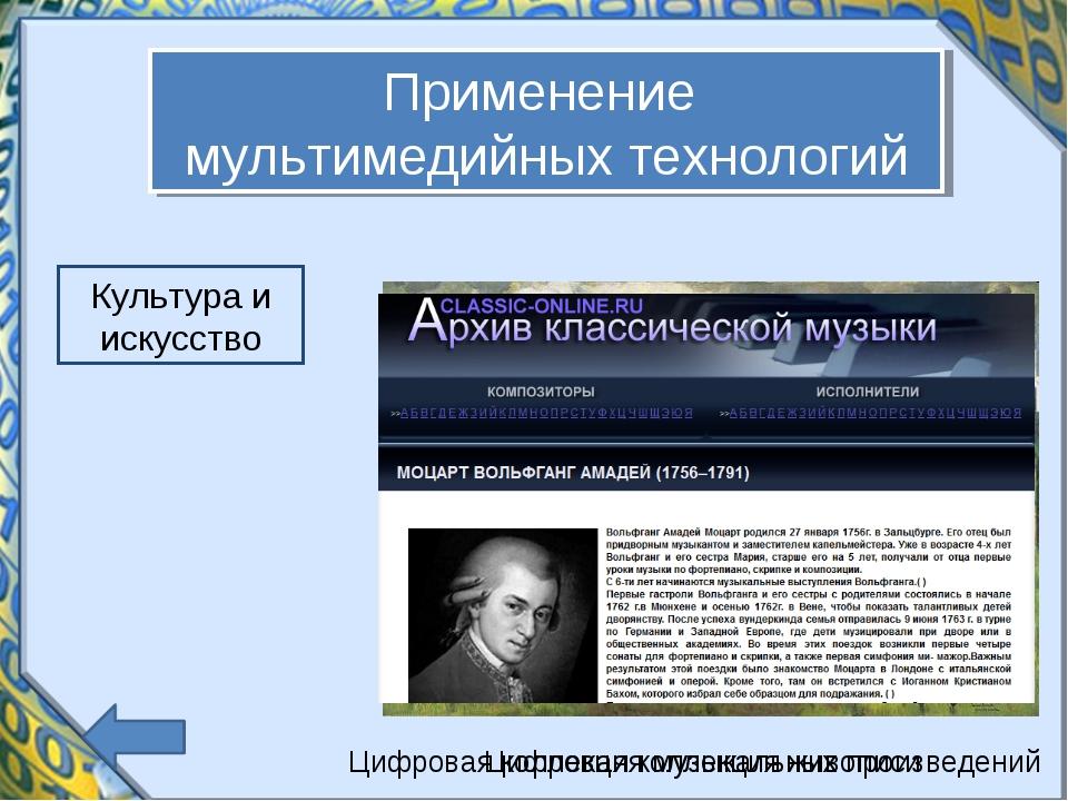 Применение мультимедийных технологий Культура и искусство Цифровая коллекция...