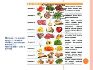 Полезно есть разные продуты: овощи и ФРУКТЫ, МОЛОЧНЫЕ ПРОДУКТЫ, МЯСО И РЫБУ,