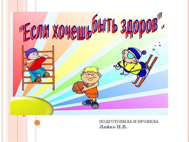ПОДГОТОВИЛА И ПРОВЕЛА Лайко Н.В.