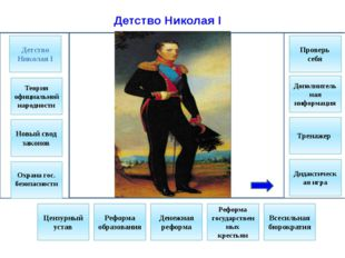 Денежная реформа (1839-1843 г.) получила название поимениеёинициатора ми