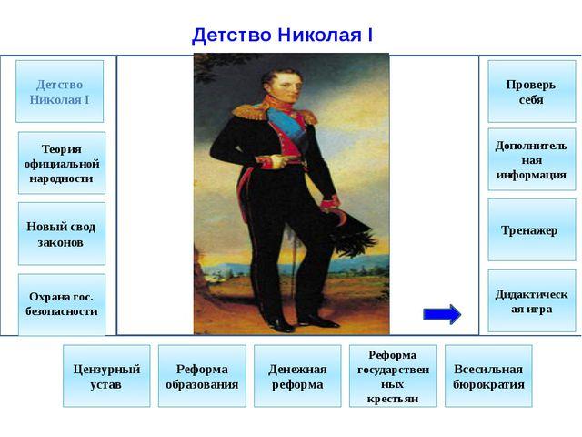 Денежная реформа (1839-1843 г.) получила название поимениеёинициатора ми...