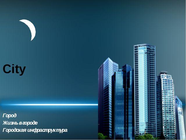Город Жизнь в городе Городская инфраструктура City