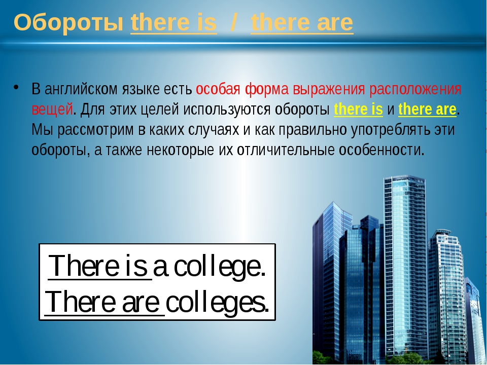 Обороты there is / there are В английском языке есть особая форма выражения р...
