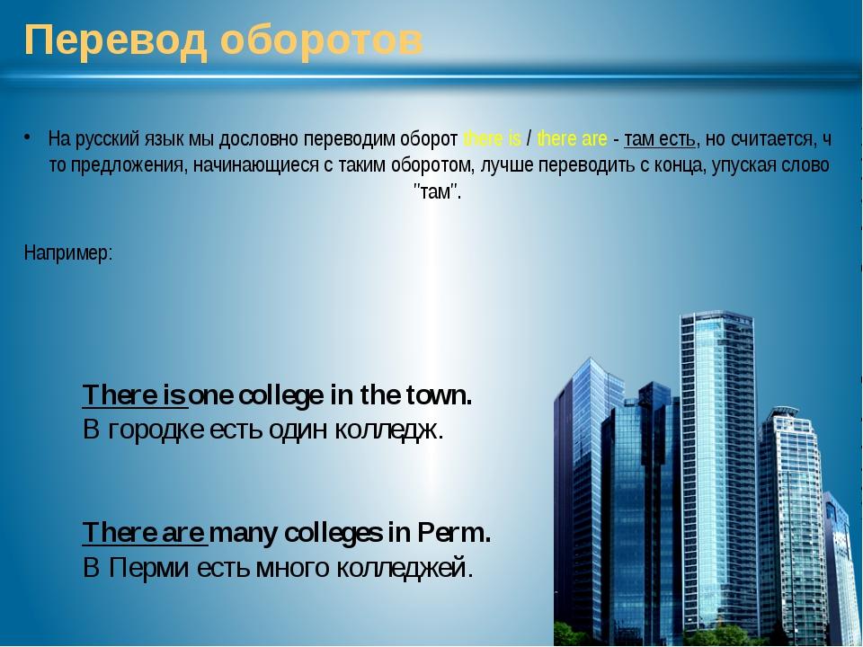 Перевод оборотов На русский язык мы дословно переводим оборот there is / ther...