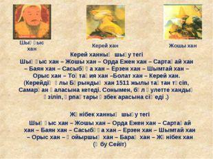 Шыңғыс хан Керей хан Жошы хан Керей ханның шығу тегі Шыңғыс хан – Жошы хан –