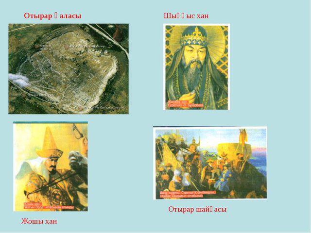 Отырар қаласы Жошы хан Шыңғыс хан Отырар шайқасы