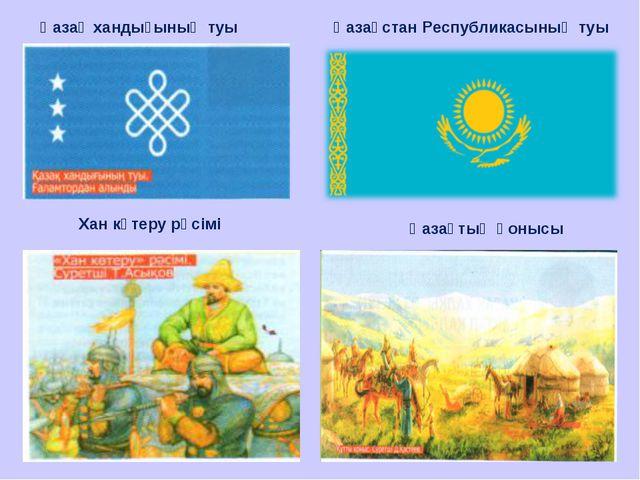 Қазақ хандығының туы Қазақстан Республикасының туы Хан көтеру рәсімі Қазақтың...