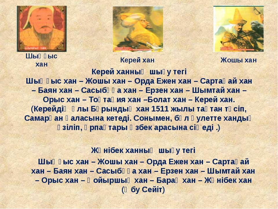 Шыңғыс хан Керей хан Жошы хан Керей ханның шығу тегі Шыңғыс хан – Жошы хан –...
