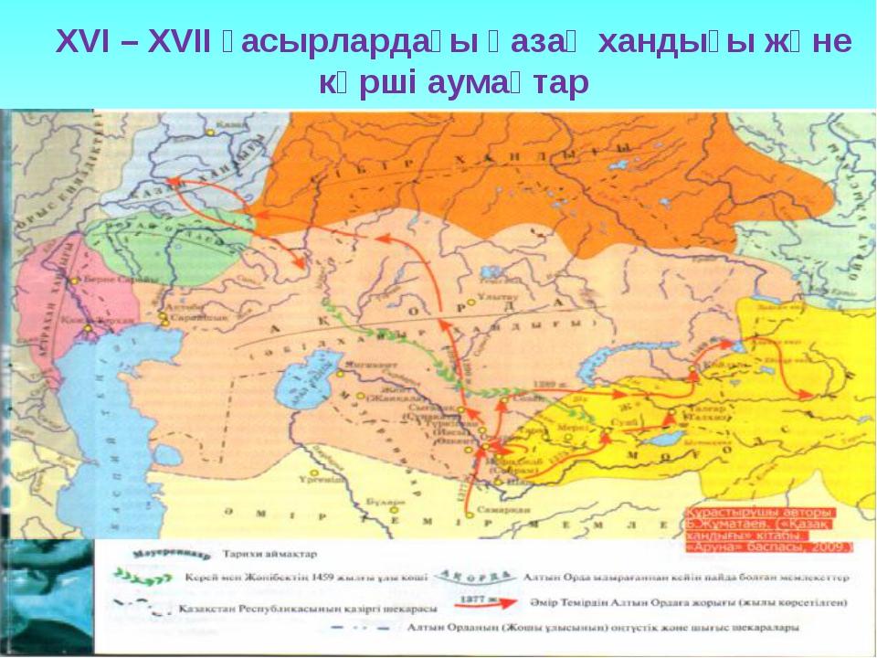 XVI – XVII ғасырлардағы қазақ хандығы және көрші аумақтар