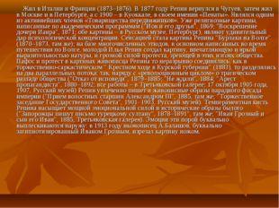 Жил в Италии и Франции (1873–1876). В 1877 году Репин вернулся в Чугуев, зат