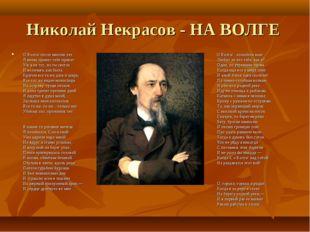 Николай Некрасов - НА ВОЛГЕ О Волга! после многих лет Я вновь принес тебе при