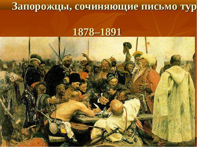Запорожцы, сочиняющие письмо турецкому султану 1878–1891
