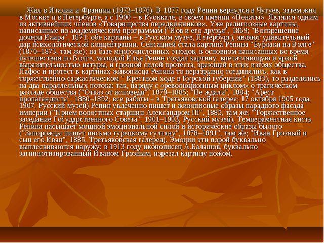 Жил в Италии и Франции (1873–1876). В 1877 году Репин вернулся в Чугуев, зат...