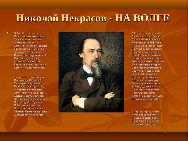 Николай Некрасов - НА ВОЛГЕ О Волга! после многих лет Я вновь принес тебе при...