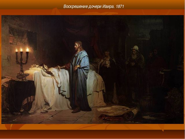 Воскрешение дочери Иаира. 1871