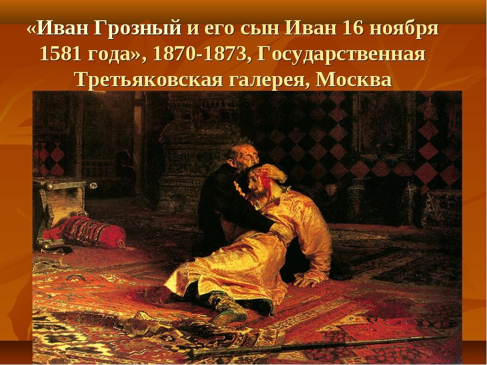 «Иван Грозный и его сын Иван 16 ноября 1581 года», 1870-1873, Государственная...