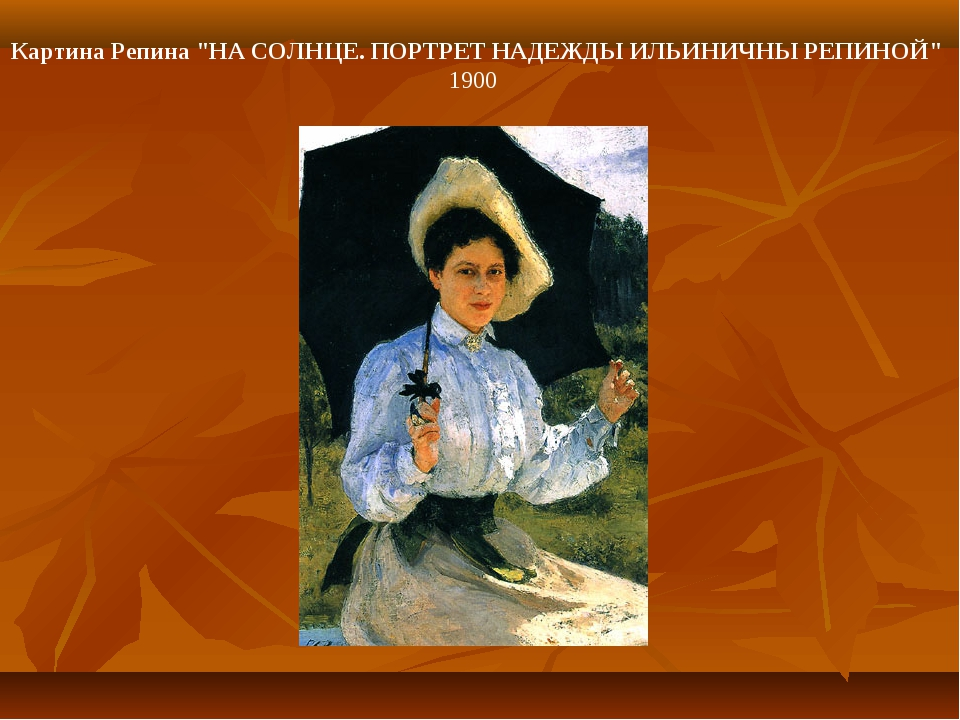 """Картина Репина """"НА СОЛНЦЕ. ПОРТРЕТ НАДЕЖДЫ ИЛЬИНИЧНЫ РЕПИНОЙ"""" 1900"""