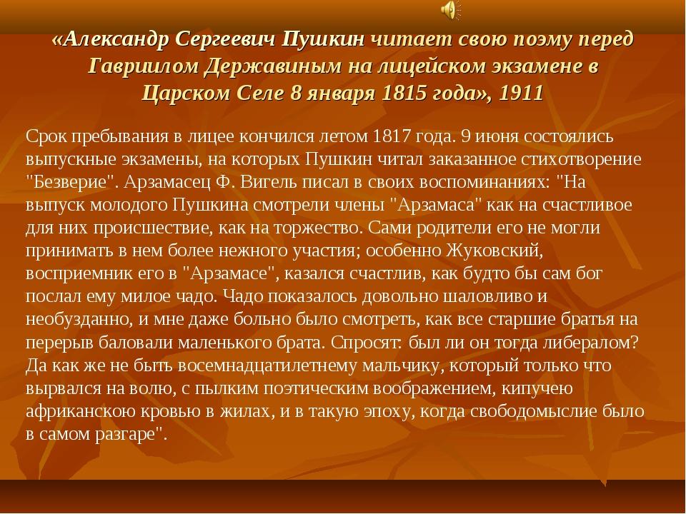 Срок пребывания в лицее кончился летом 1817 года. 9 июня состоялись выпускные...