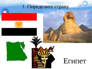 1. Определите страну Египет