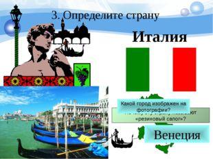 3. Определите страну Италия Почему эту страну называют «резиновый сапог»? Как