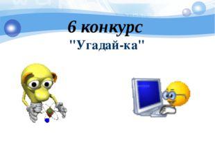 """6 конкурс """"Угадай-ка"""""""