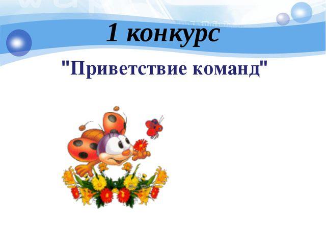 "1 конкурс ""Приветствие команд"""
