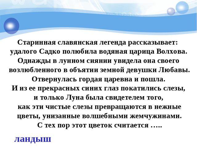 Старинная славянская легенда рассказывает: удалого Садко полюбила водяная ца...