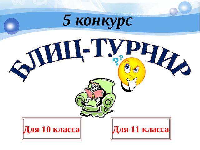 Для 10 класса Для 11 класса 5 конкурс