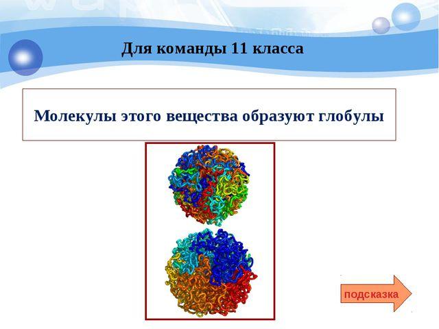 Молекулы этого вещества образуют глобулы подсказка Для команды 11 класса