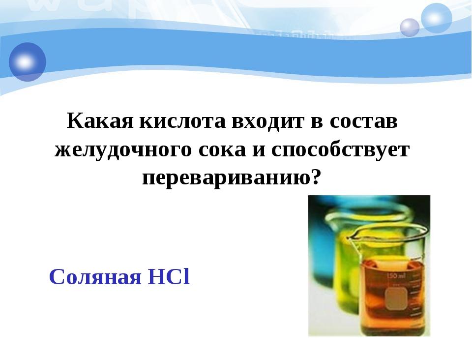 Какая кислота входит в состав желудочного сока и способствует перевариванию?...