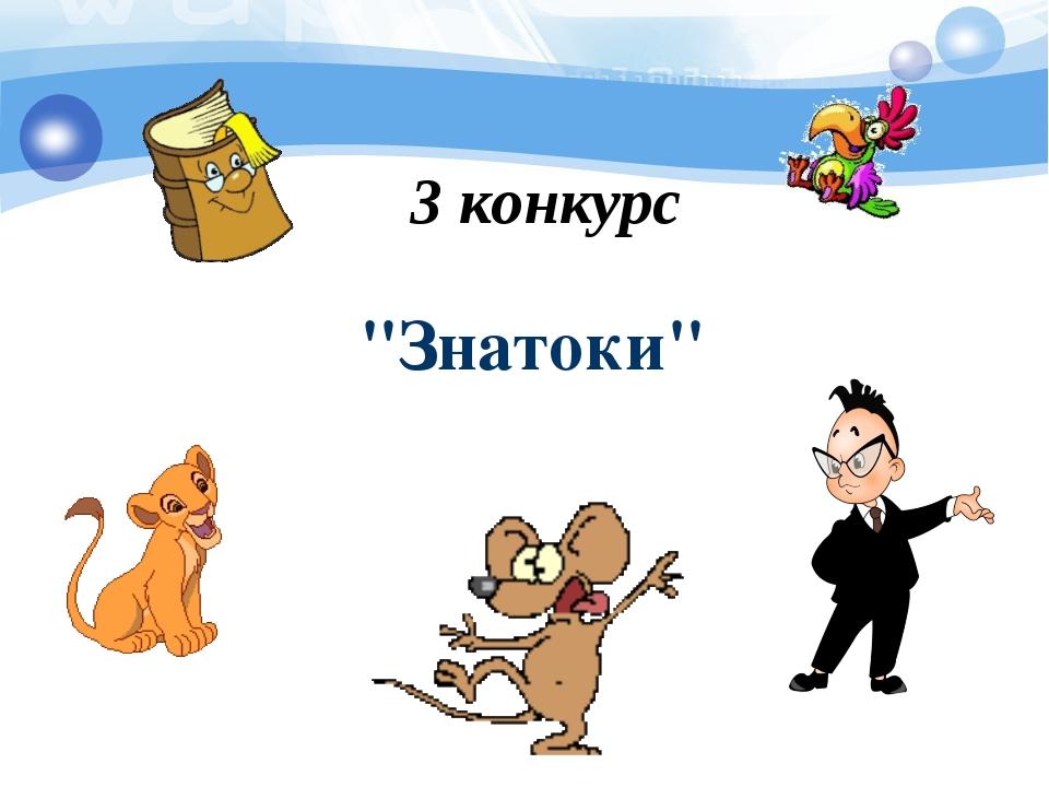 """Знатоки"" 3 конкурс"