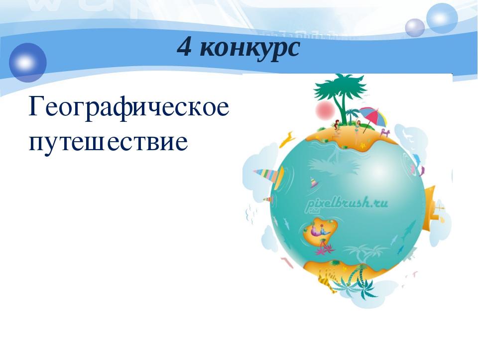 4 конкурс Географическое путешествие