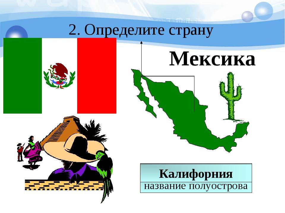 2. Определите страну Мексика